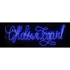 """Надпись светодиодная """"С Новым Годом"""" 2.3м*0.9м, синяя"""